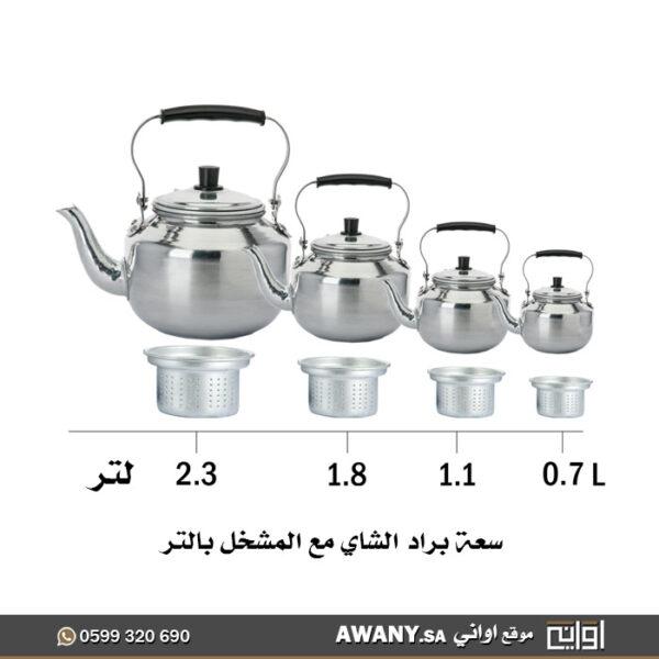براد شاي مع مصفاة معدن