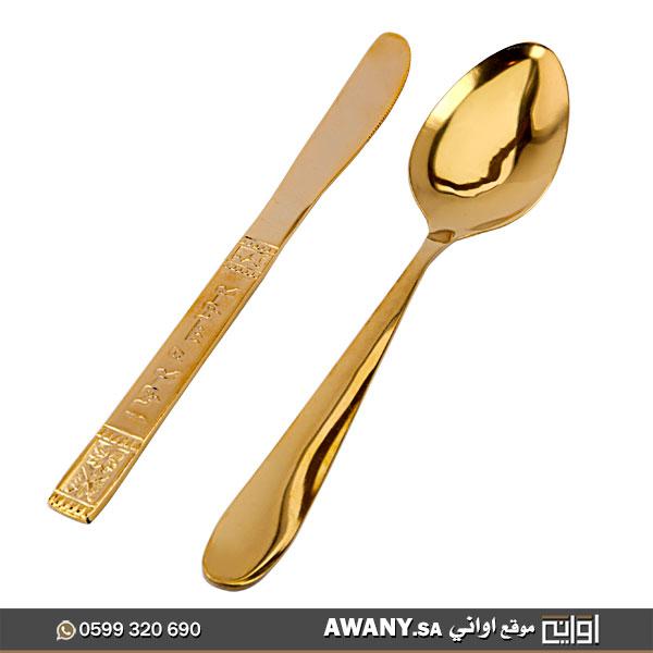 ملعقه و سكين ذهبي