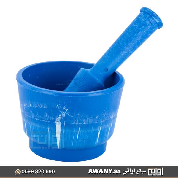 هاون ازرق بلاستيك